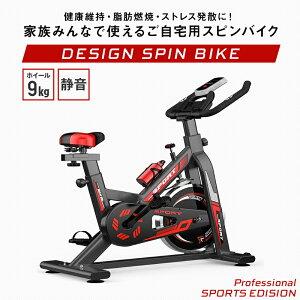 フィットネスマシン バイク 静音 エアロ バイク トレーニング クロストレーナー ダイエット 機器 器具 マシン 静音 有酸素運動 高耐久摩擦式 9kg ホイール スピンバイク 自宅 トレーニングマ