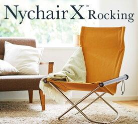 Nychair X Rocking ニーチェアエックスロッキング 折りたたみ式ロッキングチェア パーソナルチェア 日本製 高品質 倉敷帆布 グッドデザイン アウトドア リビング リラックス 1人掛け ソファラボ 軽量 持ち運び