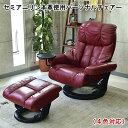 パーソナルチェア 本革 1人掛け 革張り いす イス 椅子 リビングソファ オットマン付 テーブル付 チェア