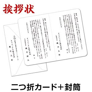 挨拶状印刷【二つ折カード+封...