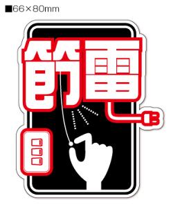 【メール便OK!】節電 シール「節電」【ひっぱり 黒赤】【2片】【横66mm×縦80mm】【通常郵便、ゆうパケット選択可】【生活防水 ステッカー シール ラベル】02P03Dec16