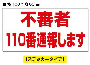 【2片入り】防犯ステッカー「不審者110番通報します」【赤白ヨコ】【横100mm×縦50mm】送料無料【生活防水 ステッカー シール ラベル】