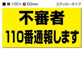 【2片入り】防犯ステッカー「不審者110番通報します」【黒黄ヨコ】【横100mm×縦50mm】送料無料【生活防水 ステッカー シール ラベル】