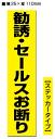 防犯ステッカー「勧誘・セールスお断り」【黒黄タテ】【2片】【横25mm×縦110mm】送料無料【生活防水 ステッカー シール ラベル】