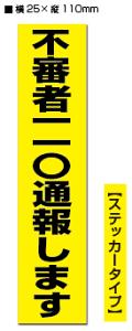 【2片入り】防犯ステッカー「不審者110通報します」【黒黄タテ】【横25mm×縦110mm】送料無料【生活防水 ステッカー シール ラベル】