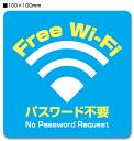 WiFiステッカー【WiFi SPOT】【WiFi シール】「Free Wi-Fi パスワード不要」【横100mm×縦100mm】【通常郵便、ゆうパケット選択可】