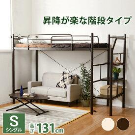 階段ロフトベッド おしゃれ アイアン ロータイプ 高さ131cm ホワイト 3段 ベッド シングル ロフトベッド 階段 ロフトベット 階段付き ミドル シングルベッド パイプベッド 宮付き コンセント付き[KH-3387M-WH]