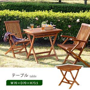 ガーデン テーブル 幅70cm チーク材 四角 折りたたみ 木製 ガーデン テラス 庭 机 カフェテーブル テーブルのみ(単品)[RT-1593TK]