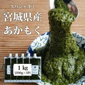 宮城県産 アカモク 1kg (200g×5P) 送料無料 無添加 ぎばさ ギバサ あかもく ボイル済み 冷凍