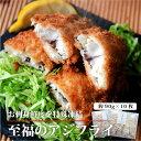 至福のアジフライ 福島県産 約100g×10枚 冷凍 ( 5切×2P 小分け包装) ★特殊凍結( 冷凍食品 惣菜 おかず お弁当 国…