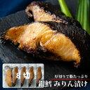 厚切り銀だら みりん漬け 100g×8切 味醂漬け 漬け魚 ご飯のお供 つまみ 白身魚 冷凍 保存食 敬老の日 ギンダラ 銀鱈…