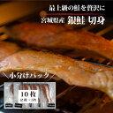 宮城県産 銀鮭 小分けパック 甘塩 銀鮭 切り身 約80g〜90gx10切れ 国産 石巻 おかず しゃけ 鮭 シャケ 焼き魚 朝食 朝…