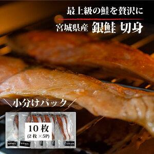 宮城県産 銀鮭 小分けパックで使いやすい 甘塩 銀鮭 切り身 約90gx10切れ 国産 石巻 おかず しゃけ 鮭 シャケ 焼き魚 朝食 朝ごはん 惣菜 一人暮らし お弁当 遠足 運動会 魚 さかな 冷凍 保存