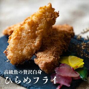 天然ヒラメ フライ 40g×10切( 5切れ×2P 小分け包装) 国産 福島県産 白身魚フライ 白身フライ お弁当 ひらめ 鮃 平目 フライ 食品 おかず 揚げ物 魚 フライ 揚げるだけ 冷凍 保存食 パーティ 敬老