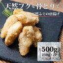国産 ふぐ 唐揚げ (塩味) 500g (250g×2Pの小分けパック) 揚げるだけ ( 国産 福島県 お弁当 ) フグ 唐揚げ おかず つ…