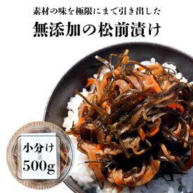 松前漬け 500g (100g×5P) 無添加 北海道のスルメ、昆布、国産ニンジン、無添加調味料だけで作った本物の味 珍味 ご飯のお供 珍味 解凍するだけ 冷凍 保存食 敬老の日 宅食