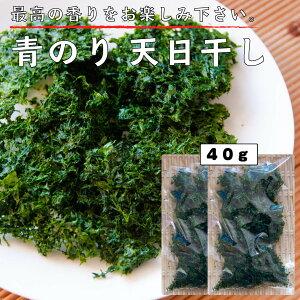 乾燥 青のり 20g×2P 福島県 相馬市松川浦産  味噌汁 佃煮 酢の物 あおのり アオノリ 青ノリ 青海苔 ヒトエグサ ひとえぐさ