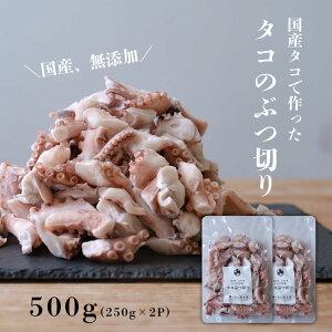 国産 蒸し タコ ぶつ切り 500g (250g×2P) 福島県産 無添加 冷凍 蛸 たこ 刺身 ボイル 簡単 惣菜 一品料理 たこ焼き パーティー 低糖質 糖質制限 食品 ダイエット ふくしまプライド 敬老の日