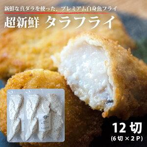 白身魚 タラフライ 720g ( 12切 小分け包装) 国産 福島県 白身魚 フライ 白身 お弁当 運動会 鱈 たら 食品 おかず 揚げ物 魚 揚げるだけ 冷凍 保存食 レビュー高評価 ふくしまプライド