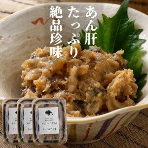あんこうのともあえ 240g (80g×3P) 福島県産 アンコウ の あん肝 と身を 無添加 味噌 で和えました! ( 送料無料 珍味 おつまみ 国産 食品 味噌和え 魚 とも和え 解凍するだけ) 冷凍 保存食 敬老