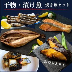 銀だら入り!干物&漬け魚の焼き魚セット 銀だら 鮭 ホッケ サバ メヒカリ お弁当 おかず つまみ 焼くだけ 保存食 送料無料 パーティ お中元 宅食