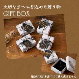 【ギフトラッピング】一粒ダイヤモンドネックレス・リング専用 ギフトボックス[メッセージタグ付き]
