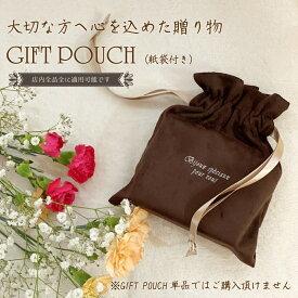 【ギフトラッピング】高級感溢れる滑らかなスウェードポーチ(紙袋付)