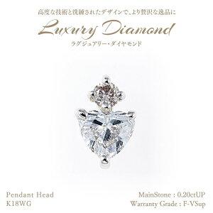 ◆ラグジュアリーダイヤモンド◆ペンダントヘッド 0.20ctUP & ピンクダイヤモンド0.03ctUP [18KWG] ハート 在庫一掃