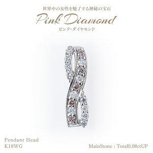 【在庫品限り】◆ピンクダイヤモンド◆ペンダントヘッド 計0.08ctUP & ダイヤモンド計0.20ctUP [18KWG] 在庫一掃