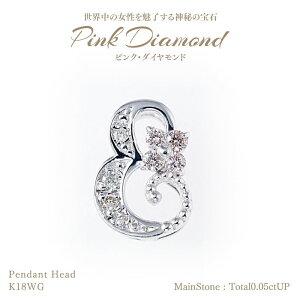 ◆ピンクダイヤモンド◆ペンダントヘッド 計0.05ctUP & ダイヤモンド計0.03ctUP [18KWG] 【E】 在庫一掃