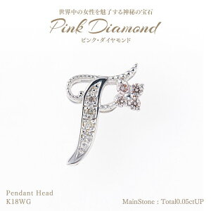 ◆ピンクダイヤモンド◆ペンダントヘッド 計0.05ctUP & ダイヤモンド計0.01ctUP [18KWG] 【F】