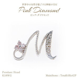◆ピンクダイヤモンド◆ペンダントヘッド 計0.05ctUP & ダイヤモンド計0.02ctUP [18KWG] 【M】