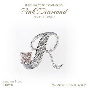 ◆ピンクダイヤモンド◆ペンダントヘッド 計0.05ctUP & ダイヤモンド計0.03ctUP [18KWG] 【R】 在庫一掃