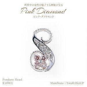 ◆ピンクダイヤモンド◆ペンダントヘッド 計0.05ctUP & ダイヤモンド計0.02ctUP [18KWG] 【S】