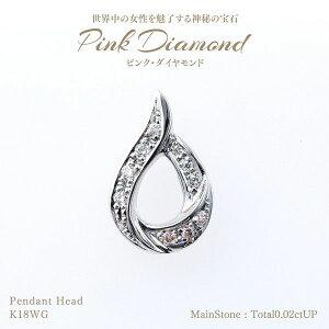 ◆ピンクダイヤモンド◆ペンダントヘッド ピンクダイヤモンド計0.02ctUP&ダイヤモンド計0.06ctUP [K18WG] 在庫一掃