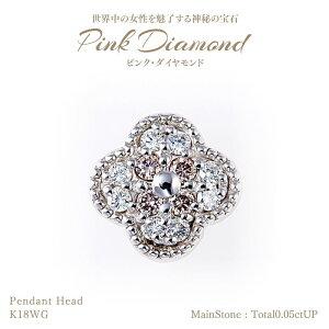 ◆ピンクダイヤモンド◆ペンダントヘッド 計0.05ctUP & ダイヤモンド計0.09ctUP [18KWG] フラワー 在庫一掃