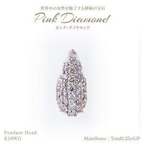 ◆ピンクダイヤモンド◆ペンダントヘッド 計0.25ctUP [18KWG] 在庫一掃