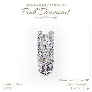 ◆ピンクダイヤモンド◆ペンダントヘッド 0.12ctUP & ダイヤモンド計0.15ctUP [18KWG]