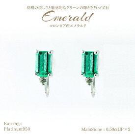 ◆コロンビア産エメラルド◆イヤリング エメラルド計1.00ctUP&ダイヤモンド計0.04ctUP [PT950]