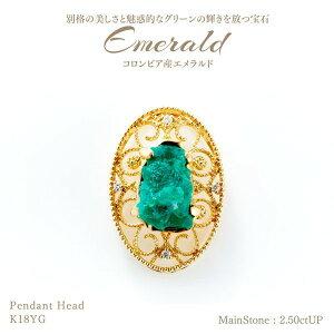 ◆コロンビア産エメラルド◆ペンダントヘッド 原石の美しさをそのまま 2.50ctUP ダイヤモンドコラボ [K18YG]