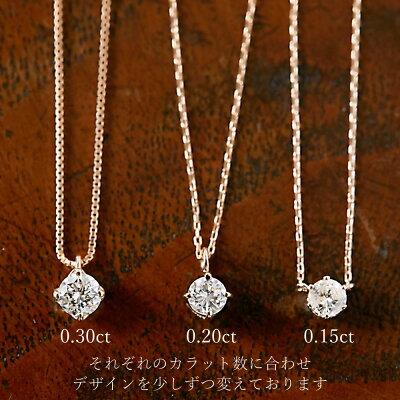 新商品【9パターンから選べる】1粒ダイヤモンドネックレスダイヤモンド0.15ct[ホワイトゴールド/イエローゴールド/ローズゴールド]