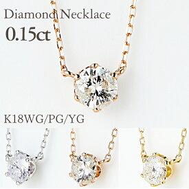 楽天1位獲得【9パターンから選べる】一粒ダイヤモンドネックレス ダイヤモンド0.15ct [18K ホワイトゴールド/イエローゴールド/ローズゴールド(ピンクゴールド)] 日本製
