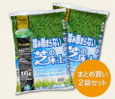 【メーカー直送のため送料無料】踏み固まらない芝の床土/16リットル[×2袋セット] [芝生][培養土][芝の土][西洋芝][和芝][高麗芝]