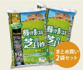 【メーカー直送のため送料無料】根張りが良くなる芝の目砂/14リットル[×2袋セット] [芝生][芝の土][西洋芝][和芝][高麗芝]