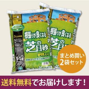 [楽天スーパーSALE期間中ポイント3倍]【配送料が値上がりしても送料無料】[自然応用科学]根張りが良くなる芝の目砂/14リットル[×2袋セット]  [芝生][培養土][芝生][培養土][芝の土][西洋芝][和芝][高麗芝]