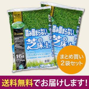 [お買い物マラソン期間中ポイント5倍]【送料無料】[自然応用科学]踏み固まらない芝の床土/16リットル[×2袋セット]  [芝生][培養土][芝の土][西洋芝][和芝][高麗芝]