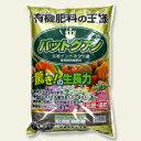 [太陽殖産]チッソ質バットグアノ/2kg(J:4932432812530) [園芸肥料][有機肥料]