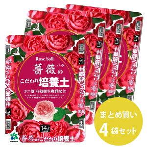 [自然応用科学] カニ殻入 薔薇のこだわり培養土/14L×4袋セット[センター発送](000255)