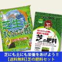 【送料無料】[自然応用科学]芝にも芝の土にも元気をあげたい人にオススメセット![肥料][芝生]