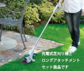【今だけ!!送料無料】[makita・マキタ]コードレス充電式芝生バリカン用ロングハンドアタッチメント [芝生][芝刈機]